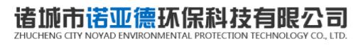 诸城市诺亚德环保科技有限公司
