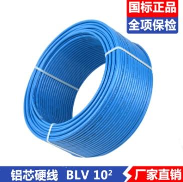 電線電纜 BLV10平方鋁芯電線 國標足米 家裝電線 塑鋁線