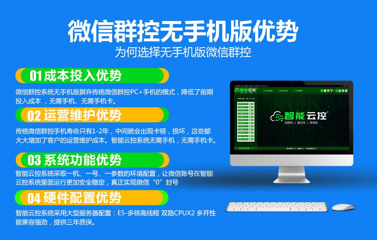 福州专业的微信群控无手机版推荐,信誉好的微信群控