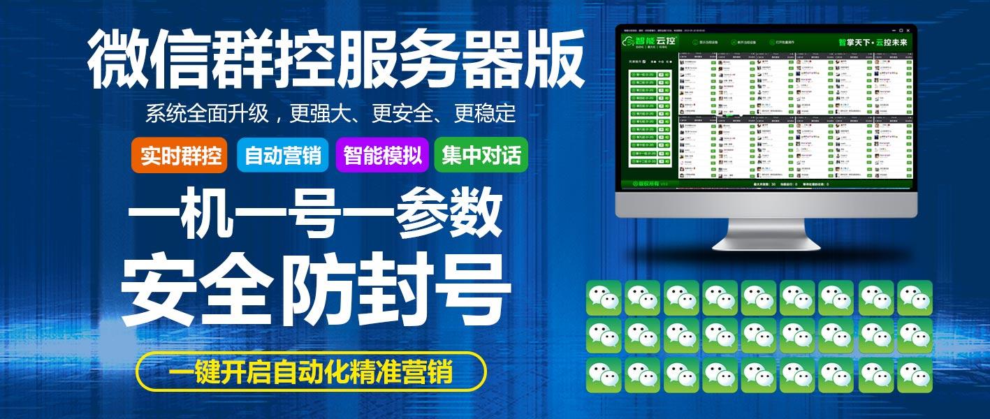 葫蘆金剛_可信賴的微信群控無手機版開發商,好用的微信群控