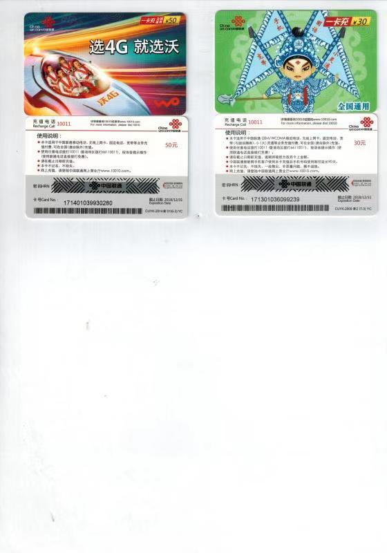 回收联通充值卡回收充值卡话费充值卡回收