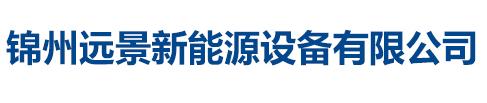 锦州远景新能源设备有限公司