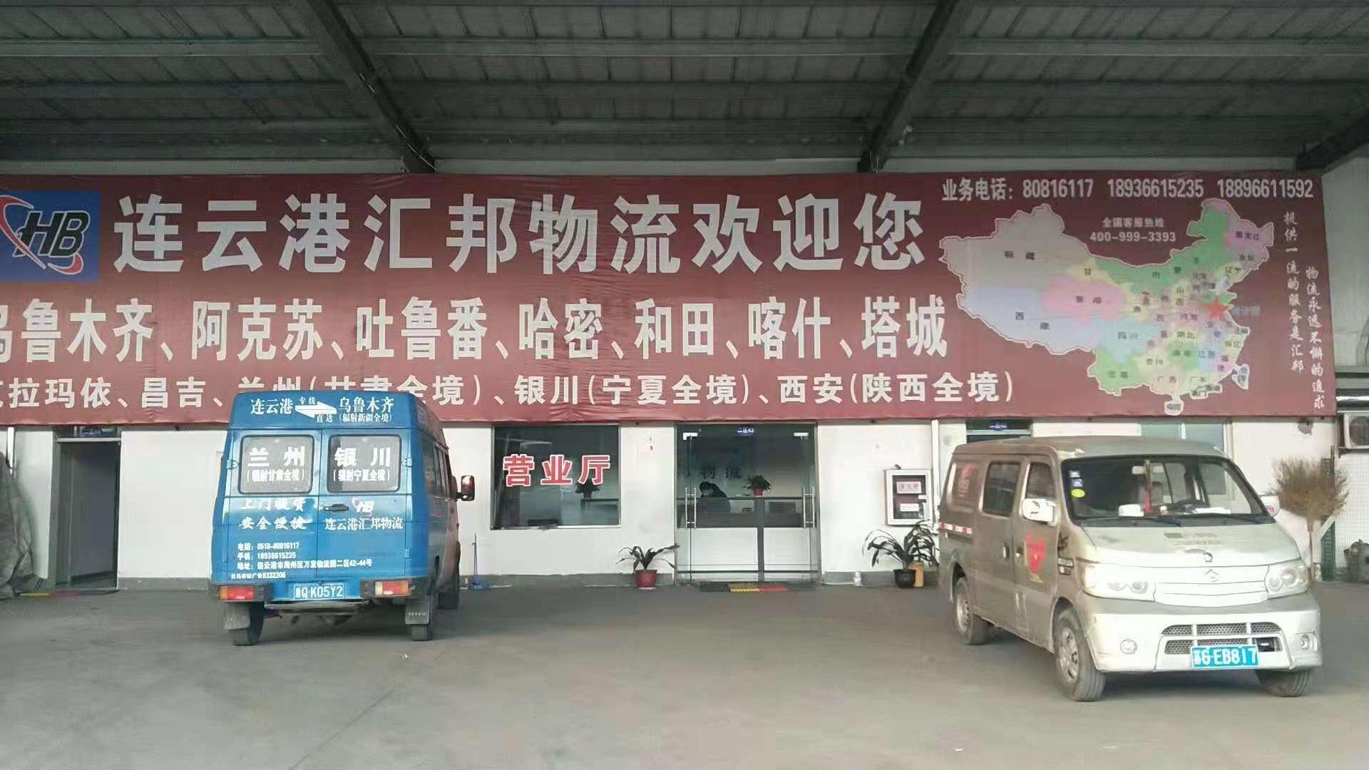 连云港到天津专线,连云港到重庆专线,专业专线找神州物流