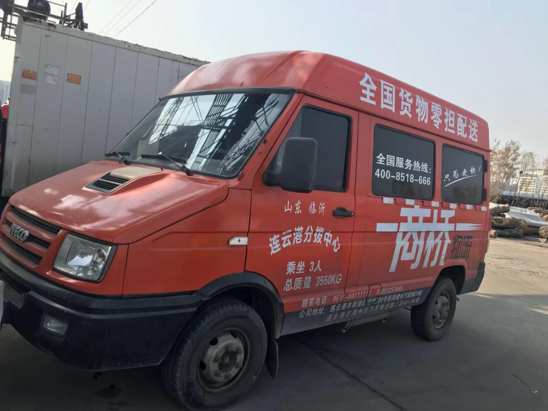 山东专业可靠的商桥物流-南京专线物流