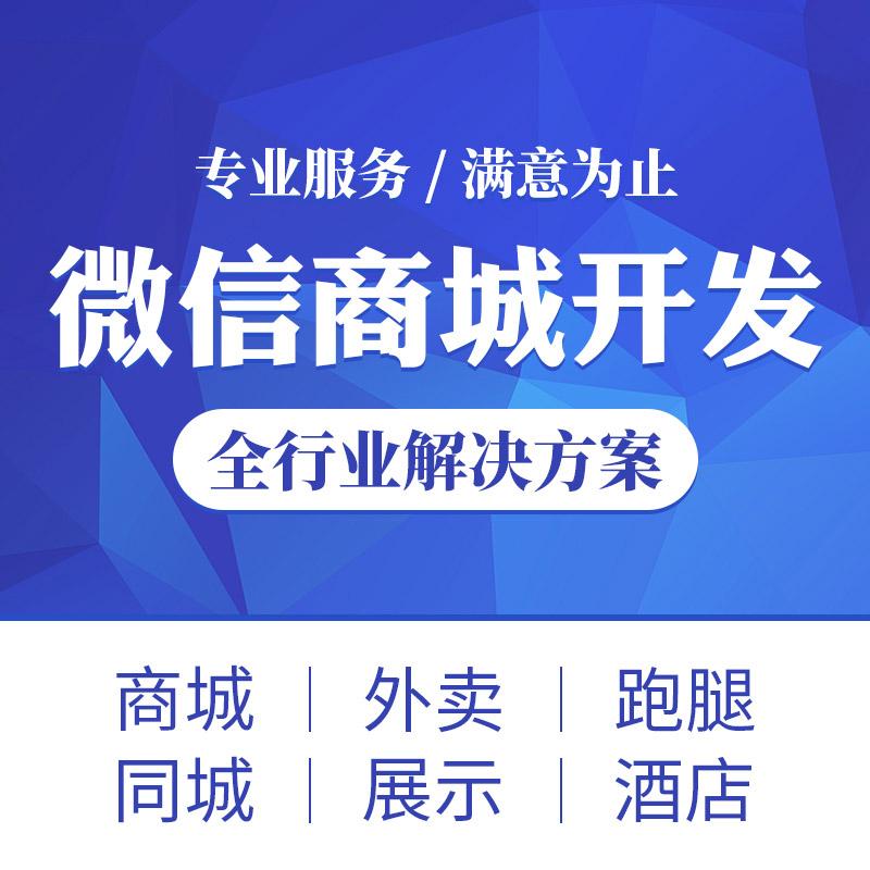 广州不错的小程序开发火热热销中_具有品牌的小程序开发