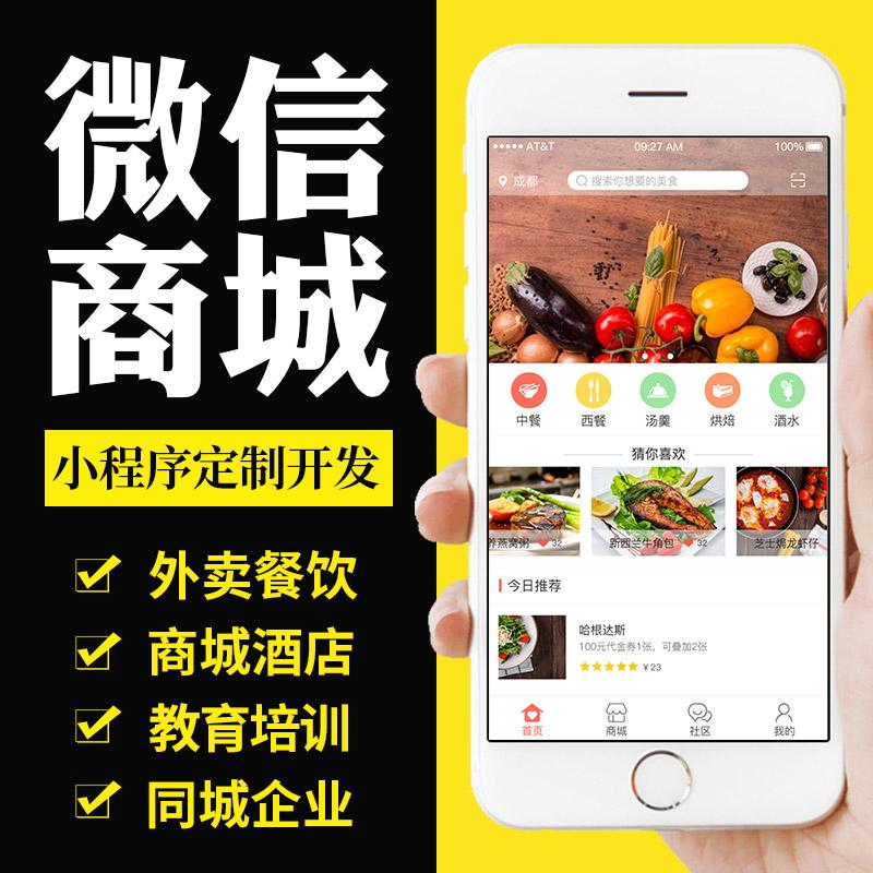 在哪有卖质量可靠的小程序开发 广州怎么选择小程序开发