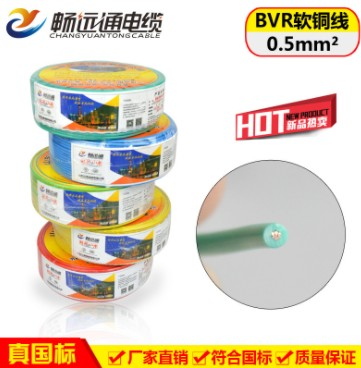 电线电缆 国标bvr0.5平方单芯多股软线 电源线家用铜芯线
