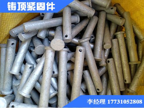 【铸顶紧固件】浙江带孔销轴批发价格+山东生产厂家