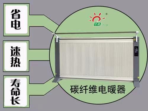 壁挂电暖器@德州远红外壁挂电暖器厂家@壁挂电暖器生产企业