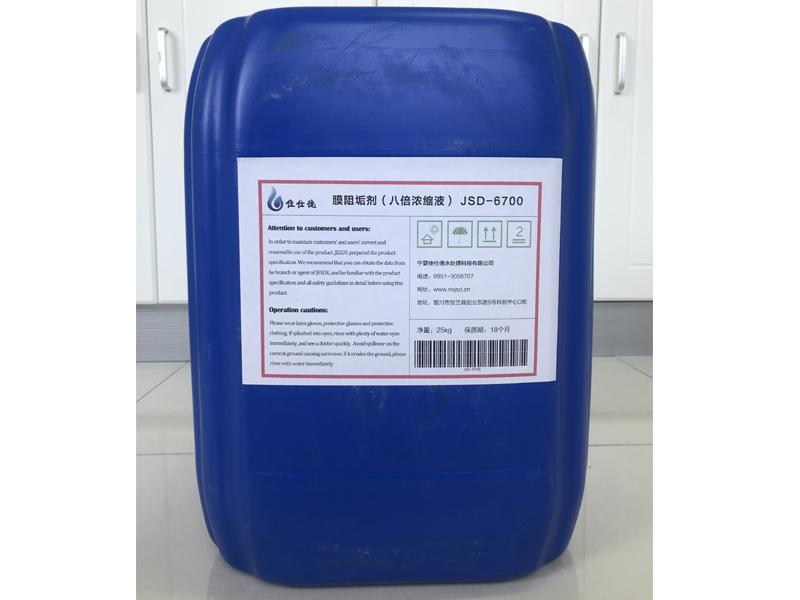陕西膜阻垢剂厂家直销|优惠的膜阻垢剂哪里买