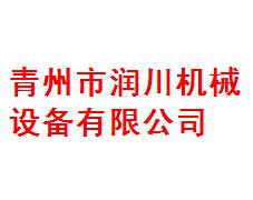 青州市润川机械设备亚博——亚博集团