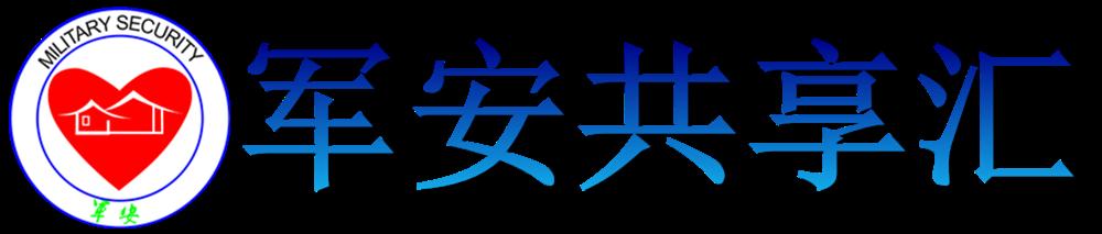 渭南军安共享汇安防科技有限公司