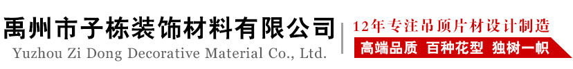 禹州市子栋装饰材料有限公司