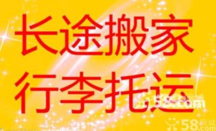 上海浦东新区电器搬运家具托运申通物流快递公司