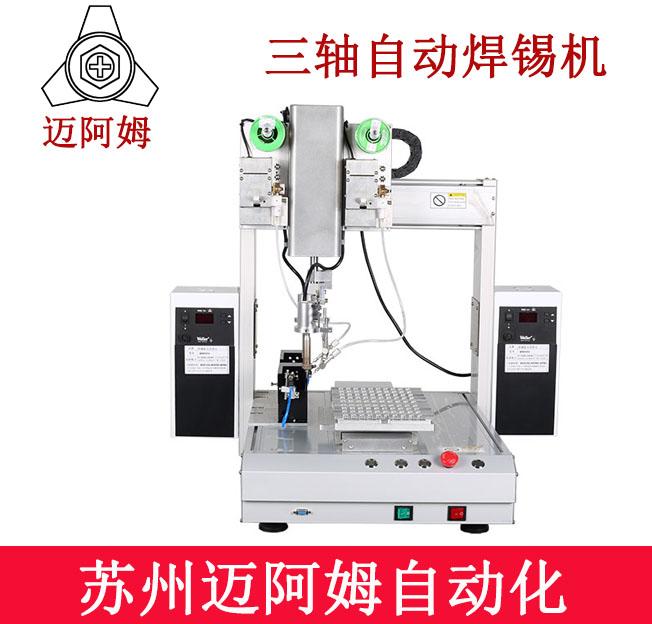 焊锡不好焊,人员焊锡不均匀,就用全自动自动焊锡机!