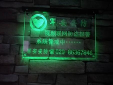 咸阳商铺联网报警系统_要买质量好的视频联网报警系统就到西安军安共享汇
