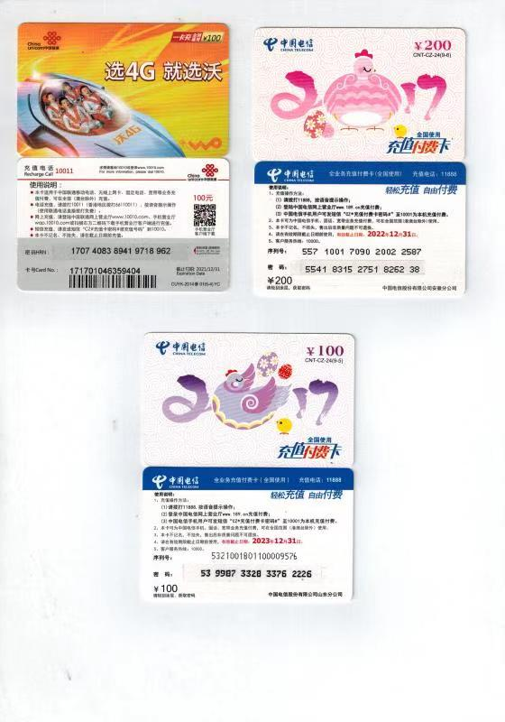 回收移动充值卡回收话费充值卡回收充值卡