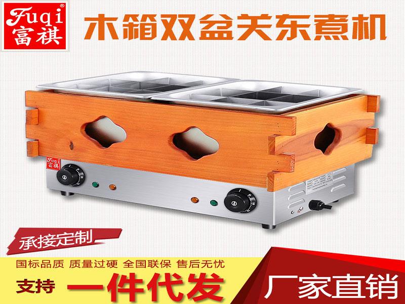 富祺双盆18格木箱关东煮机麻辣烫串串香锅设备小吃设备