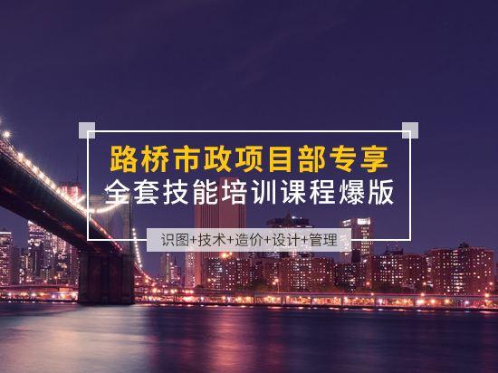 港區市政工程實訓_市政造價培訓費用如何