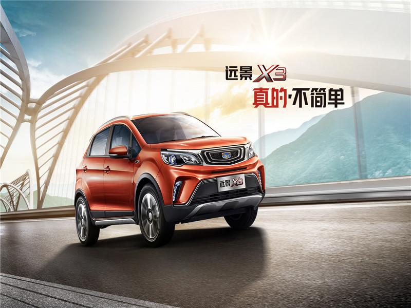 佳通汽车销售服务-专业的吉利远景X3经销商,贺州4S店排行榜