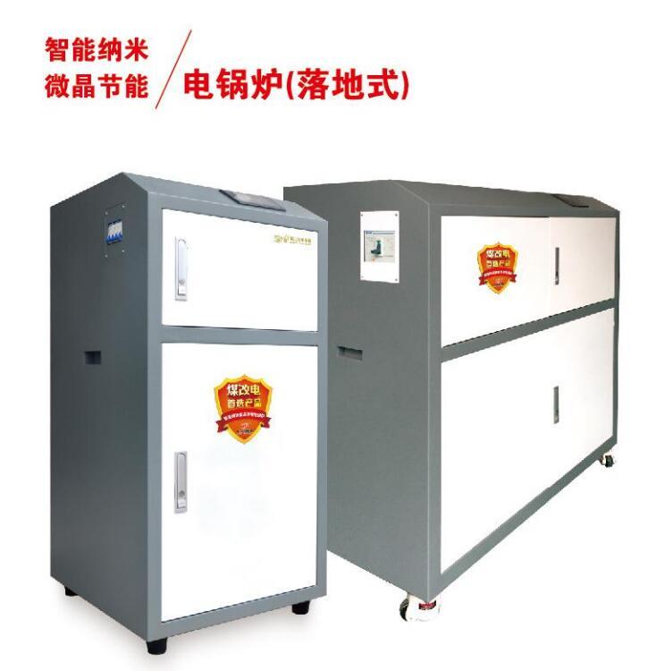 甘肃电采暖-青海暖瑞电采暖供应价位合理的青海电锅炉