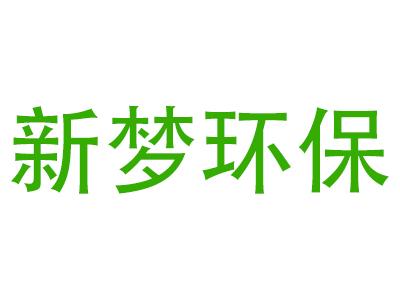 找口碑好的噪声监测检测就到宁夏新梦环??萍?陕西噪声监测检测