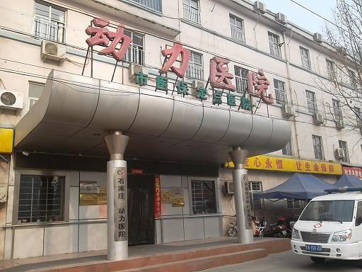 治疗脱发的医院——河北省石家庄动力医院