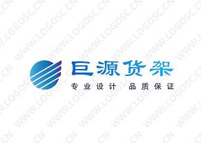 北京巨源货架有限公司