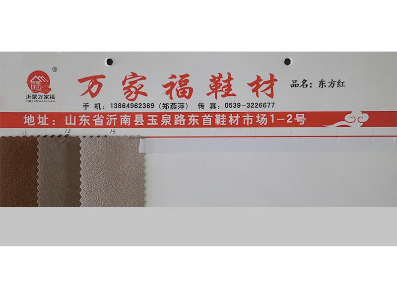 江蘇鞋材-臨沂地區不錯的絨面超纖