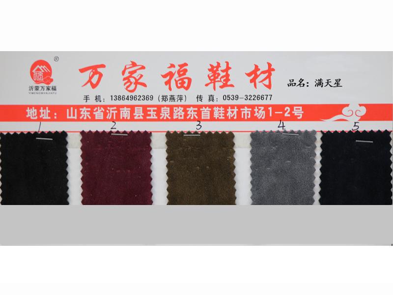 北京鞋材-山东不错的绒面超纤报价