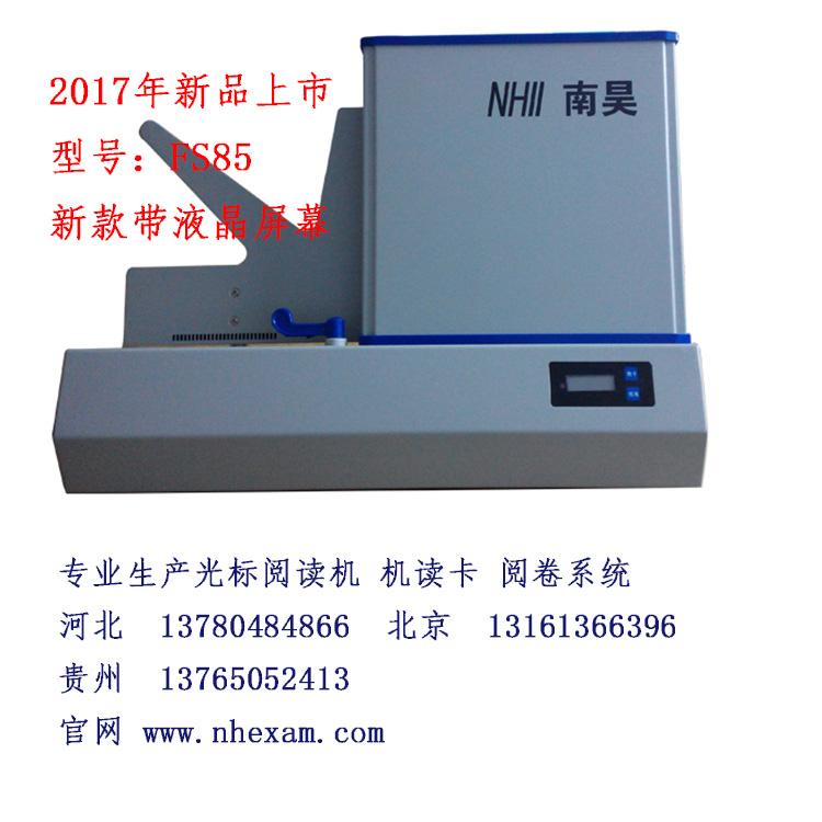 轮台县阅卷机自动扫描仪 选择题阅卷机价钱