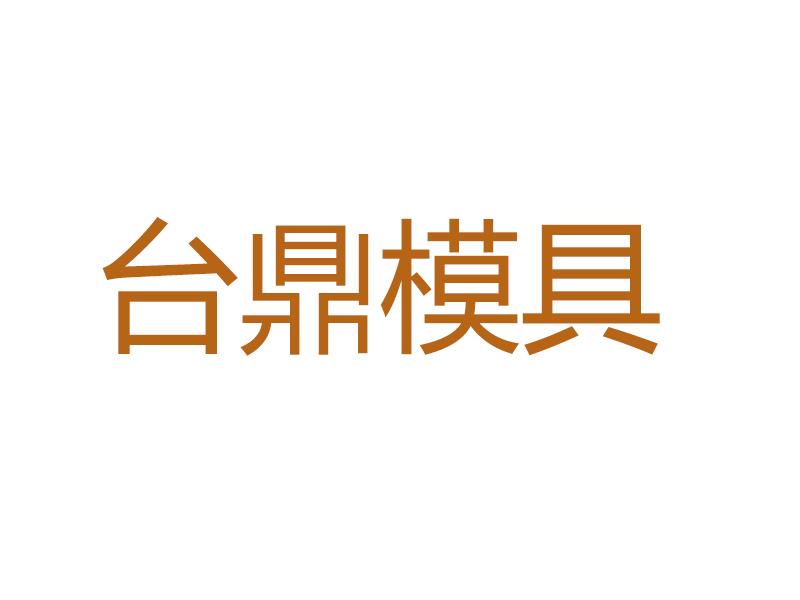 台州市黄岩台鼎模具厂