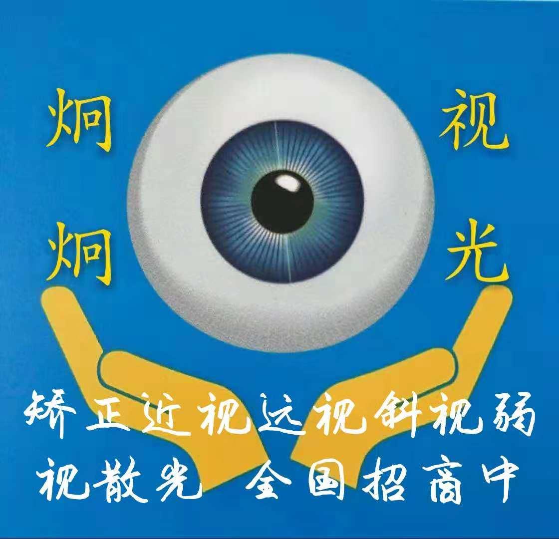 河南省亮睛睛生物科技有限公司
