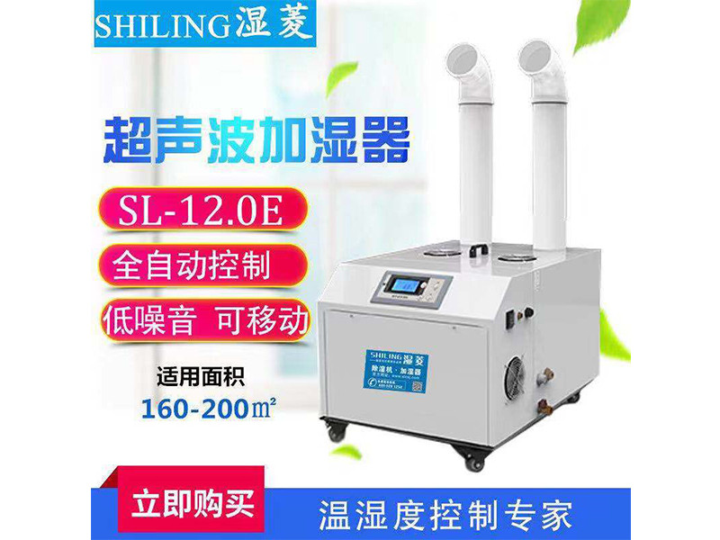 加湿器价位-物超所值的工业专用超大雾量加湿器供销