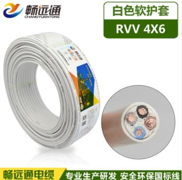 电线电缆RVV4*6平方多芯白色电源线 聚氯乙烯绝缘软护套
