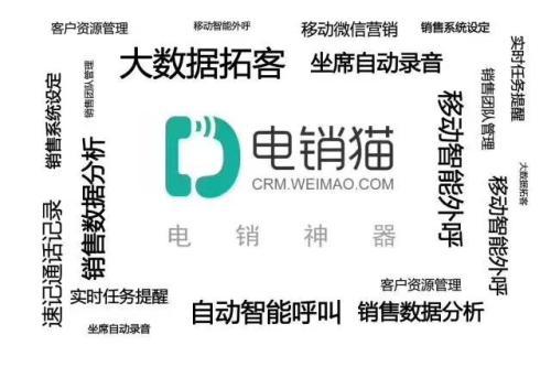 企业数据+CRM+微信营销+机器人+AI客服