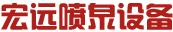 哈尔滨宏远喷泉设备有限公司