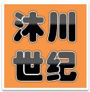 沐川世纪沐丰竹型材有限公司
