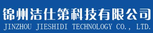 錦州潔仕第科技有限公司