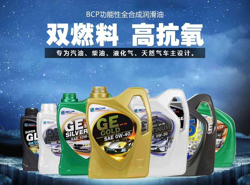 BCP润滑油部分产品简介(三)