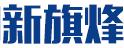 厦门新旗烽国际贸易有限公司