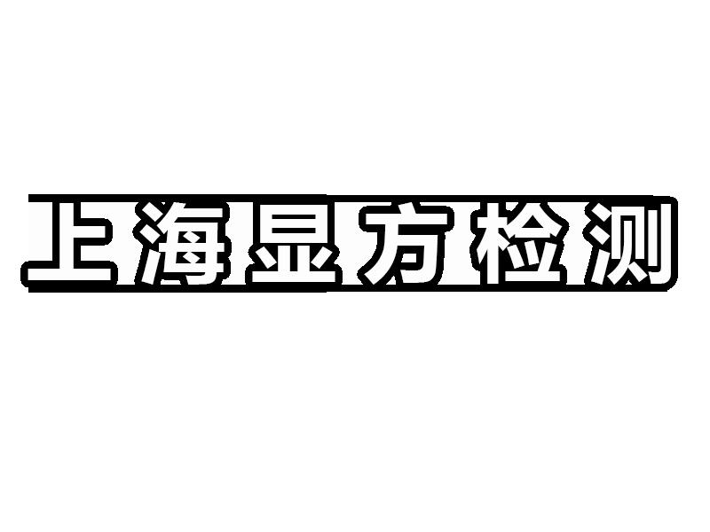 上海显方检测技术有限公司