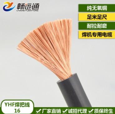 电线电缆 YHF16平方电焊机线 国标纯铜焊把线 龙头线