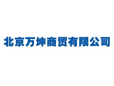 北京萬坤商貿玖玖資源站