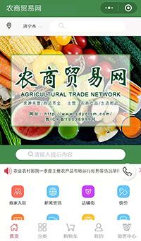 梁山义德莉商贸专业提供网络购销服务 中国农产品信息网
