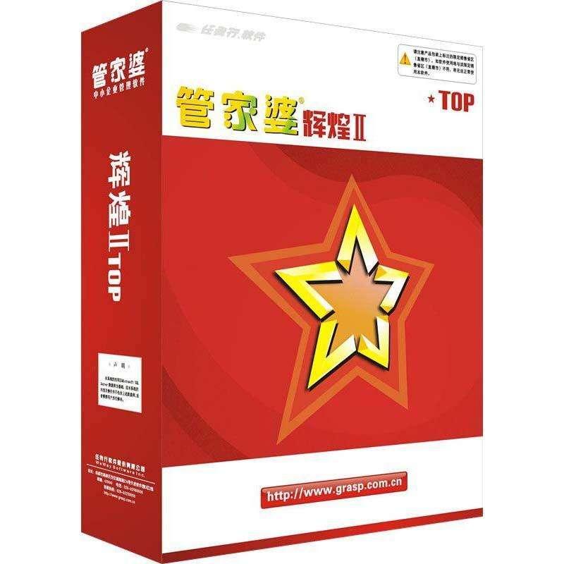 具有價值的管家婆工貿版ERP軟件 孫文麗-信譽好的管家婆軟件通用輝煌ERP推薦