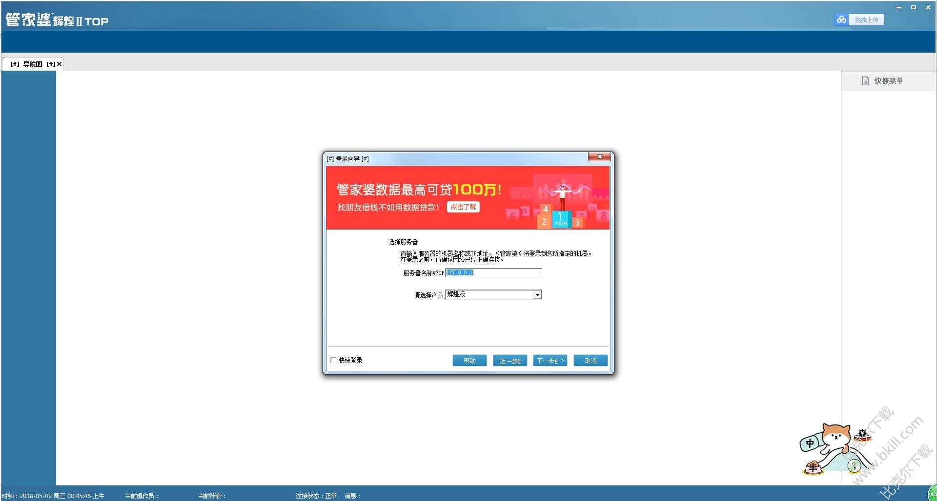 信阳市可靠的管家婆软件通用辉煌ERP供应