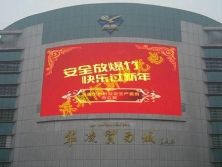 沈阳万鑫广告专业承接各种LED显示屏安装维修