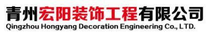 青州宏阳装饰工程有限公司