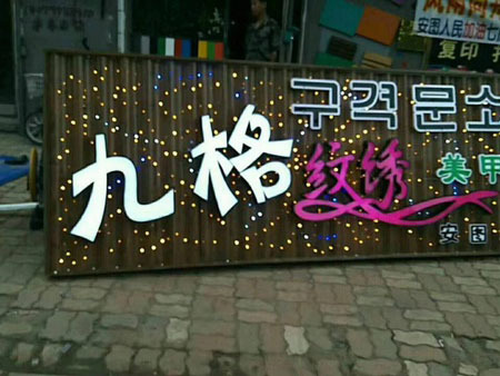 牌匾制作-专业服务找沈阳万鑫广告传媒 牌匾制作